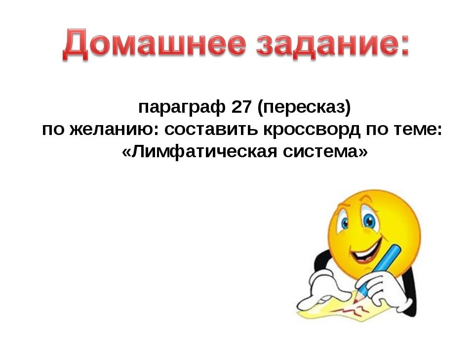 параграф 27 (пересказ) по желанию: составить кроссворд по теме: «Лимфатическа...