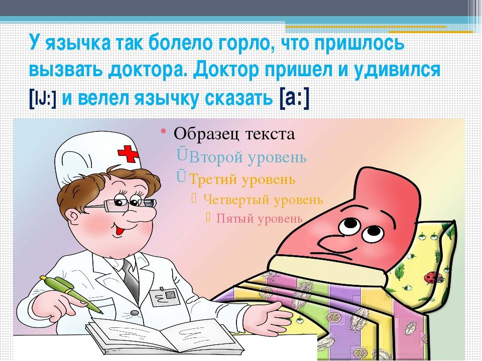 У язычка так болело горло, что пришлось вызвать доктора. Доктор пришел и удив...