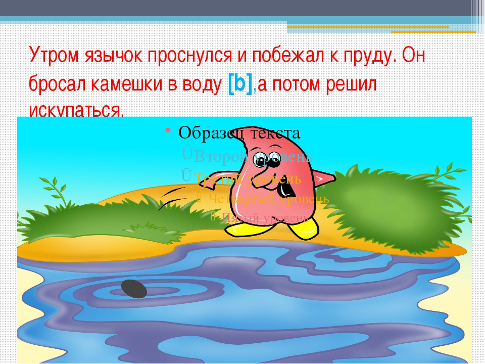 Утром язычок проснулся и побежал к пруду. Он бросал камешки в воду [b],а пото...
