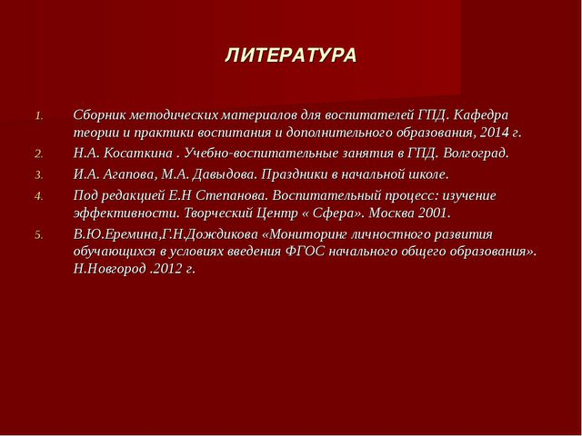 ЛИТЕРАТУРА Сборник методических материалов для воспитателей ГПД. Кафедра теор...