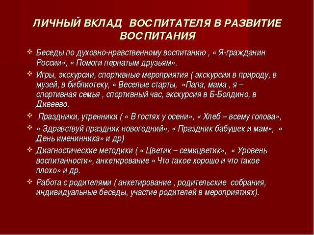 Беседы по духовно-нравственному воспитанию , « Я-гражданин России», « Помоги...