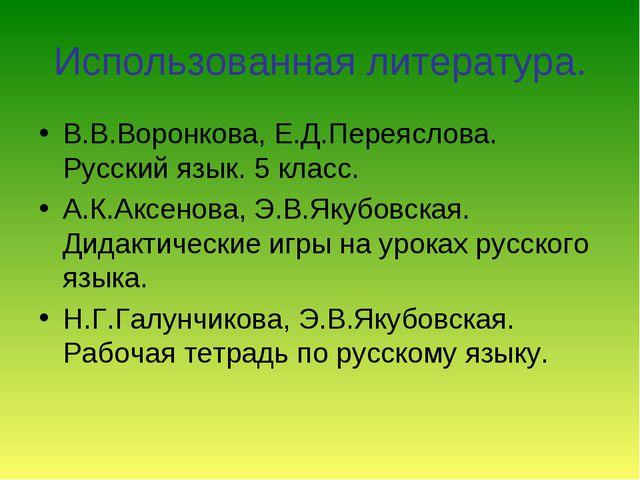 Использованная литература. В.В.Воронкова, Е.Д.Переяслова. Русский язык. 5 кла...