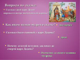 Вопросы по сказке: Сколько дней царь Дадон пировал в шатре шамаханской царицы