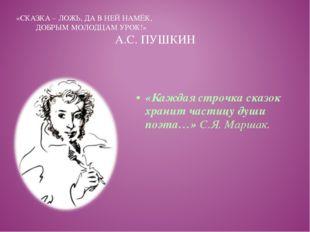 «Каждая строчка сказок хранит частицу души поэта…» С.Я. Маршак. «СКАЗКА – ЛОЖ