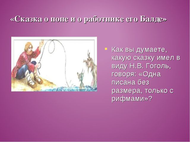 Как вы думаете, какую сказку имел в виду Н.В. Гоголь, говоря: «Одна писана бе...