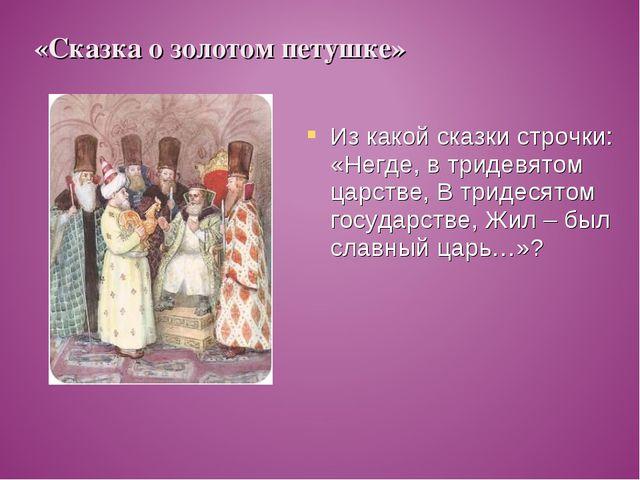 Из какой сказки строчки: «Негде, в тридевятом царстве, В тридесятом государст...