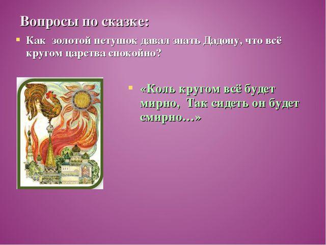 Вопросы по сказке: Как золотой петушок давал знать Дадону, что всё кругом цар...