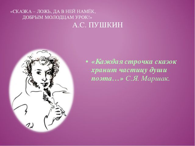 «Каждая строчка сказок хранит частицу души поэта…» С.Я. Маршак. «СКАЗКА – ЛОЖ...