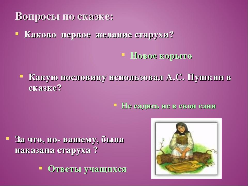 Вопросы по сказке: Каково первое желание старухи? Новое корыто Какую пословиц...