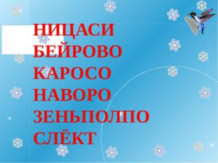 НИЦАСИ БЕЙРОВО КАРОСО НАВОРО ЗЕНЬПОЛПО СЛЁКТ