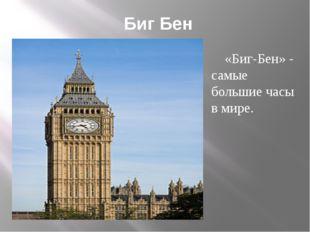 Биг Бен «Биг-Бен» - самые большие часы в мире.