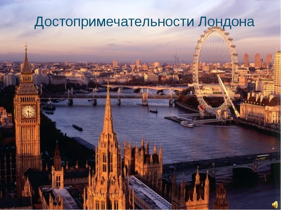 London Достопримечательности Лондона