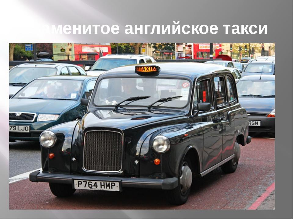 Знаменитое английское такси