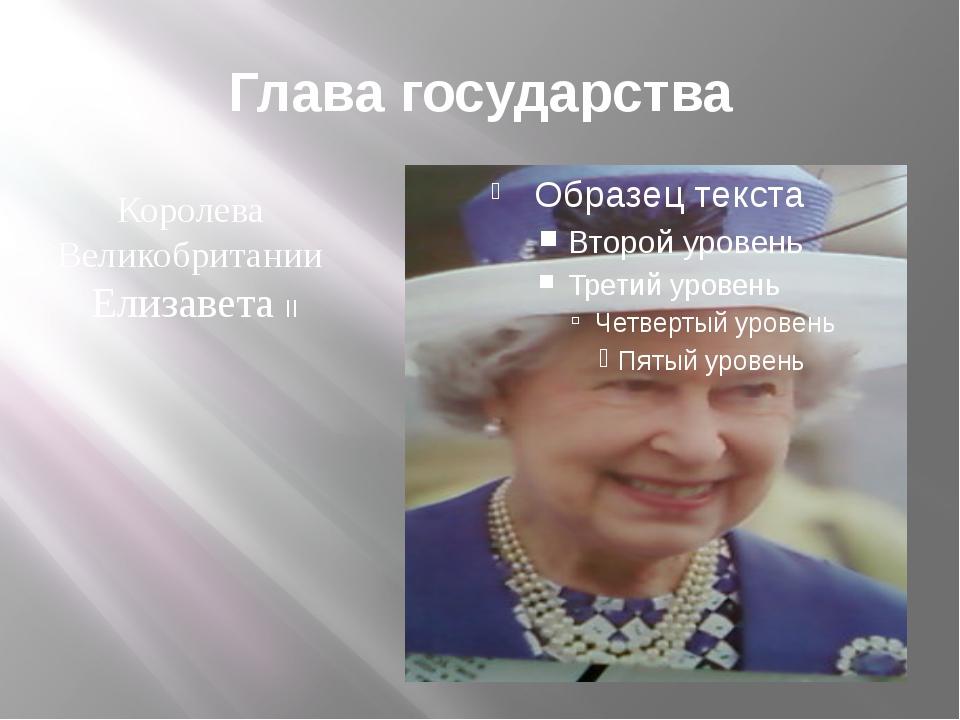 Глава государства Королева Великобритании Елизавета II .