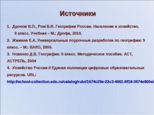 Источники 1. Дронов В.П., Ром В.Я. География России. Население и хозяйство. 9