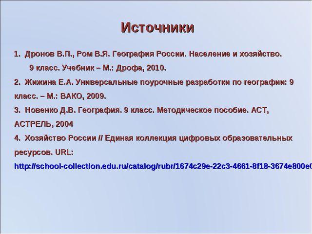 Источники 1. Дронов В.П., Ром В.Я. География России. Население и хозяйство. 9...