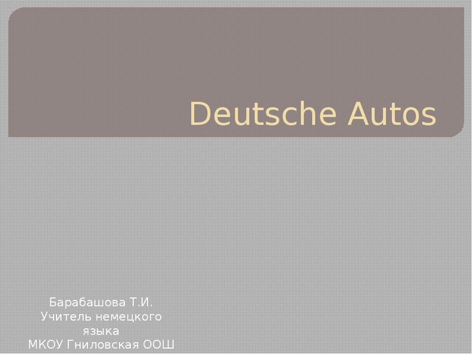 Deutsche Autos Барабашова Т.И. Учитель немецкого языка МКОУ Гниловская ООШ