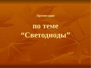 "Презентация по теме ""Светодиоды"" ."