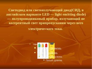 Светодиод или светоизлучающий диод(СИД, в английском варианте LED — light em