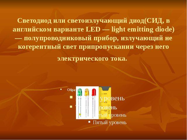 Светодиод или светоизлучающий диод(СИД, в английском варианте LED — light em...