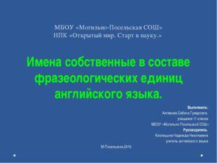 МБОУ «Могильно-Посельская СОШ» НПК «Открытый мир. Старт в науку.» Имена собст
