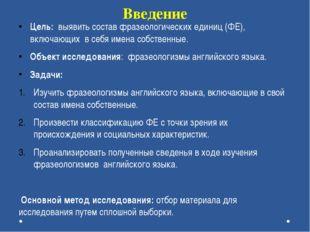 Введение Цель: выявить состав фразеологических единиц (ФЕ), включающих в себя