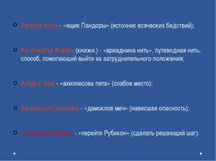 Pandora`s box - «ящик Пандоры» (источник всяческих бедствий); the thread of