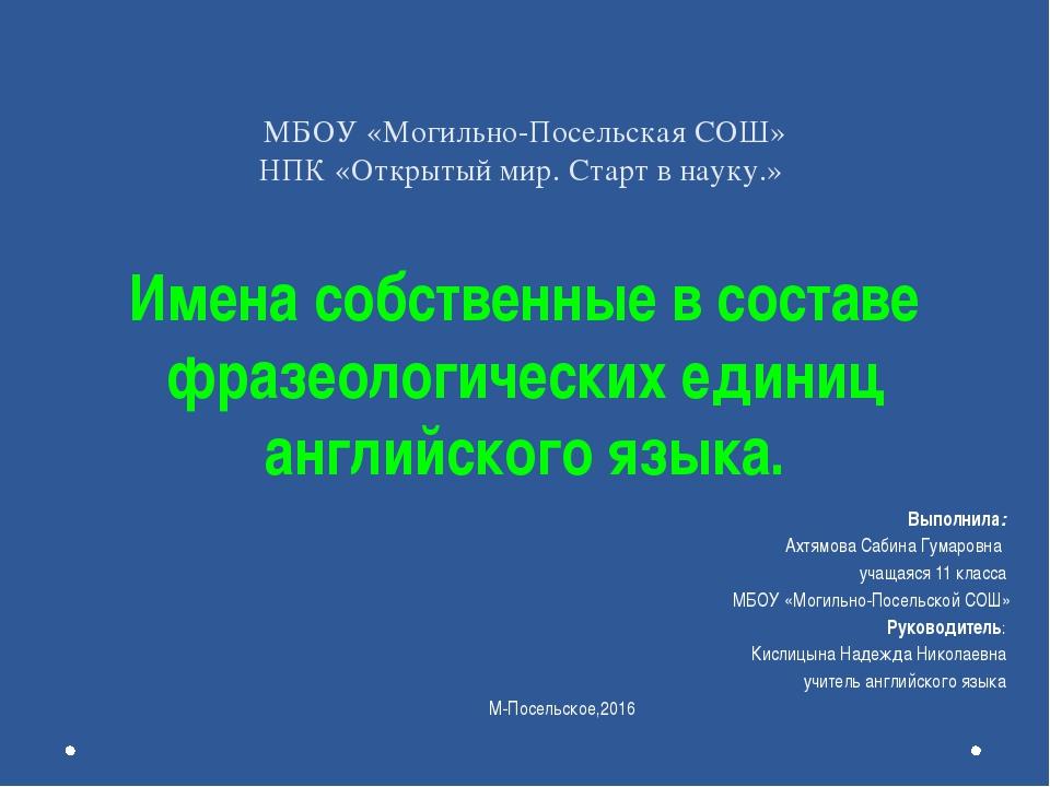 МБОУ «Могильно-Посельская СОШ» НПК «Открытый мир. Старт в науку.» Имена собст...