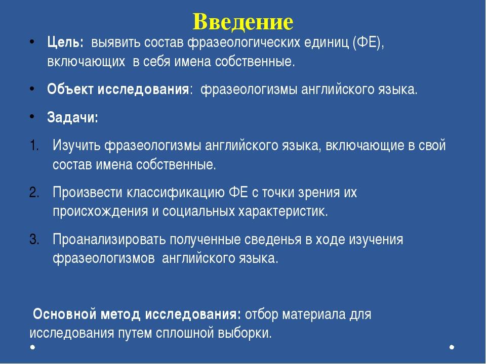 Введение Цель: выявить состав фразеологических единиц (ФЕ), включающих в себя...