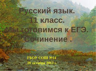 Русский язык. 11 класс. Мы готовимся к ЕГЭ. Сочинение . ГБОУ СОШ №14 28 октяб