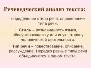 Речеведческий анализ текста: определение стиля речи, определение типа речи. С