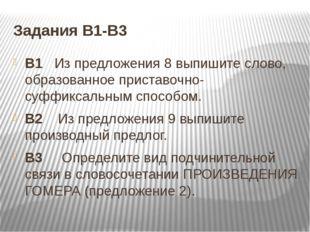 Задания В1-В3 В1 Из предложения 8 выпишите слово, образованное приставочно-су
