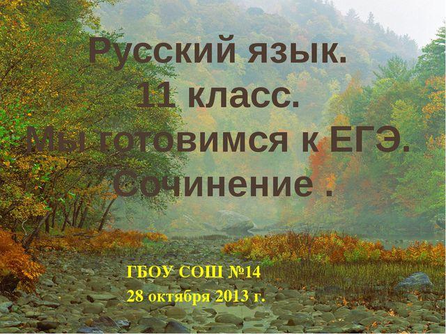 Русский язык. 11 класс. Мы готовимся к ЕГЭ. Сочинение . ГБОУ СОШ №14 28 октяб...