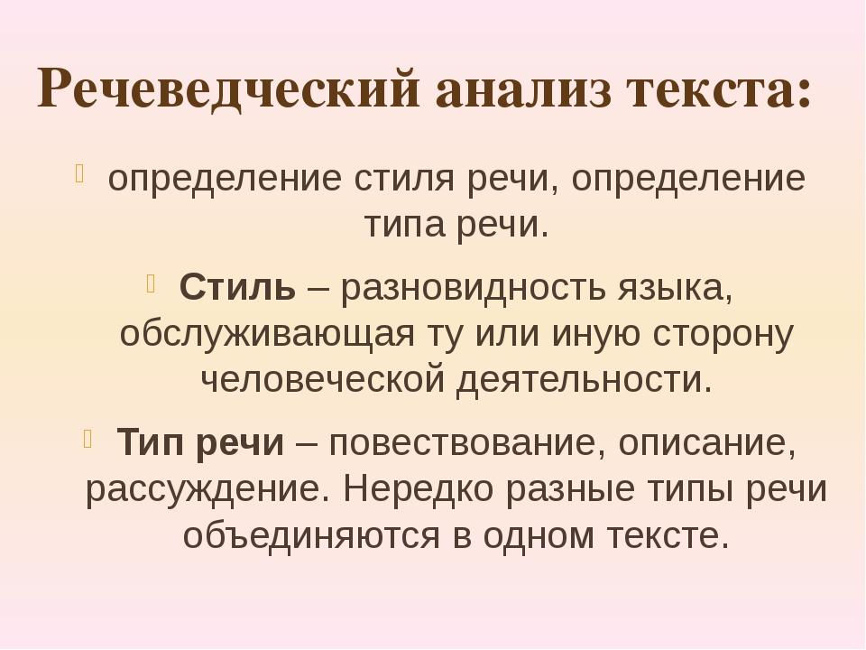 Речеведческий анализ текста: определение стиля речи, определение типа речи. С...