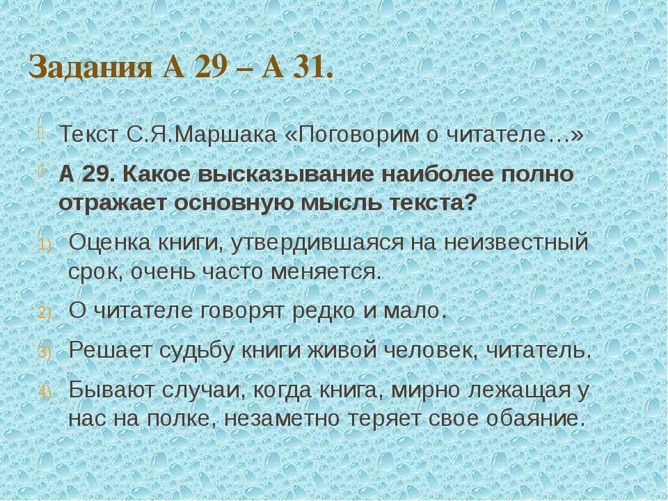 Задания А 29 – А 31. Текст С.Я.Маршака «Поговорим о читателе…» А 29. Какое вы...