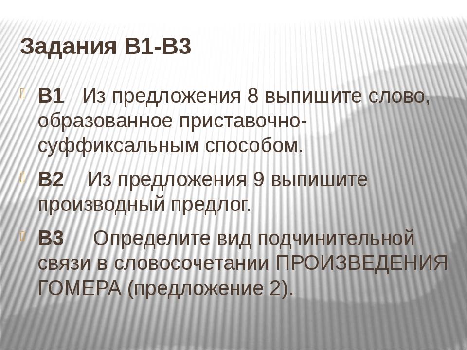 Задания В1-В3 В1 Из предложения 8 выпишите слово, образованное приставочно-су...
