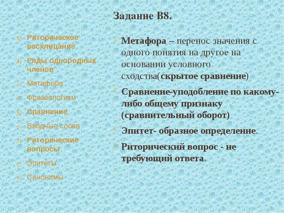 Задание В8. Риторическое восклицание Ряды однородных членов Метафора Фразеоло...