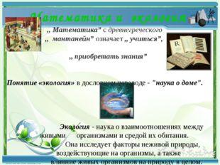 """,, Математика"""" с древнегреческого ,, мантанейн"""" означает ,, учиться"""", ,, при"""