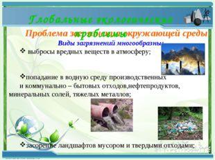 Проблема загрязнения окружающей среды Виды загрязнений многообразны: выбросы