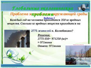 Проблема загрязнения окружающей среды Задача 1 Глобальные экологические пробл