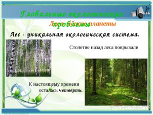 Леса- лёгкие планеты Глобальные экологические проблемы Лес - уникальная эколо