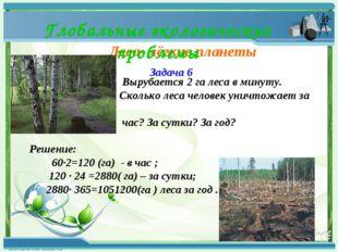 Леса- лёгкие планеты Глобальные экологические проблемы Задача 6 Вырубается 2