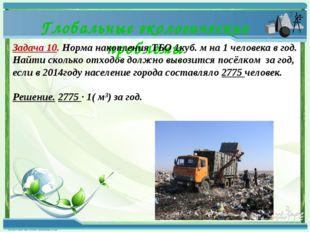 Глобальные экологические проблемы Задача 10. Норма накопления ТБО 1куб. м на
