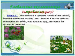 Глобальные экологические проблемы Вы любите природу? Задача 11 Одна бабочк