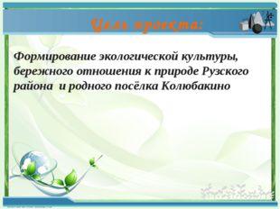 Формирование экологической культуры, бережного отношения к природе Рузского р