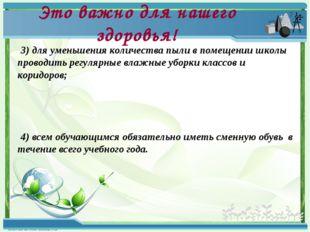 Это важно для нашего здоровья! 3) для уменьшения количества пыли в помещении