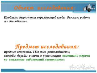 Объект исследования: Проблема загрязнения окружающей среды Рузского района