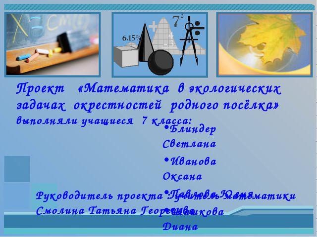 Проект «Математика в экологических задачах окрестностей родного посёлка» выпо...
