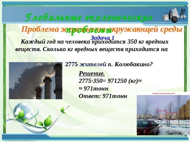 Проблема загрязнения окружающей среды Задача 1 Глобальные экологические пробл...