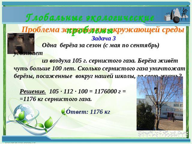 Проблема загрязнения окружающей среды Задача 3 Глобальные экологические пробл...